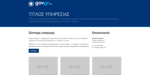 Styling/govgr-bootstrap-theme-kit/templates/images/screencapture-landingpage.png