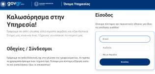 Styling/govgr-bootstrap-theme-kit/templates/images/screencapture-landingpage3.png